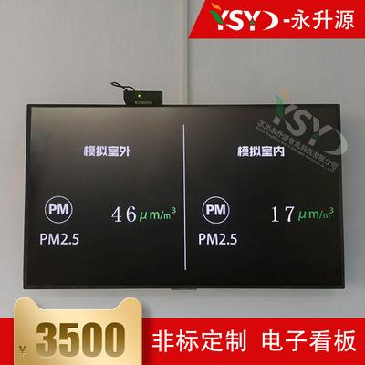 定做液晶显示PM2.5在线监测系统 室内外温湿度噪音风速风向显示屏
