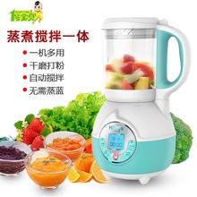 1号宝贝辅食机婴儿多功能蒸煮搅拌榨汁一体 全自动料理机研磨器