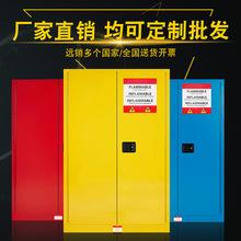 4加仑防火防爆柜工业化学品安全柜酒精危险品储存柜实验室防爆箱
