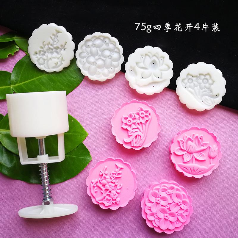 绽放系列75-83g圆形手压冰皮桃山皮月饼糕点烘焙模具1模4片