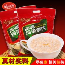 批发澳洲进口原味燕麦片600g 纯燕麦片 开袋即食冲调方便饮品