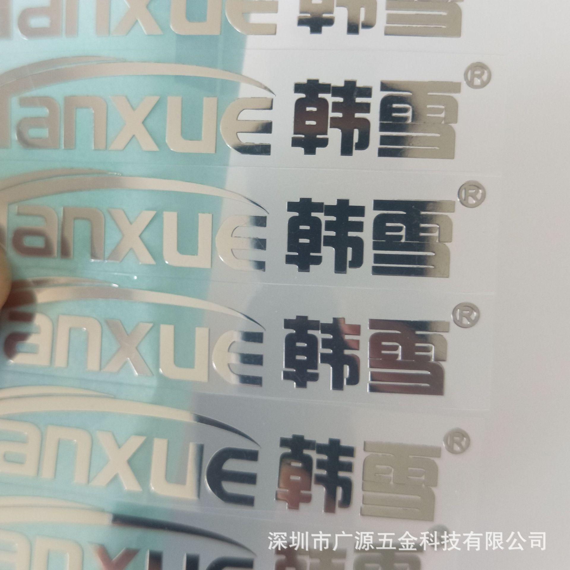 定做各类饮水机铭牌 净水器金属标签 电视机logo 深圳电铸up标