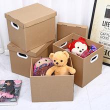 办公文件收纳箱瓦楞纸箱玩具杂物服装收纳盒方形礼物盒宠物窝定制