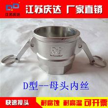 江蘇廠家直銷不銹鋼304快速接頭 D型 4分6分1寸1.2寸1.5寸2寸3寸