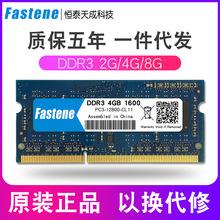DDR3 PC3-12800笔记本内存 4G 8G 全兼容电脑内存条