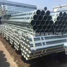 天津Q235熱鍍鋅帶圓管 國標大口徑薄壁Q195鍍鋅帶鋼管 鍍鋅大棚管