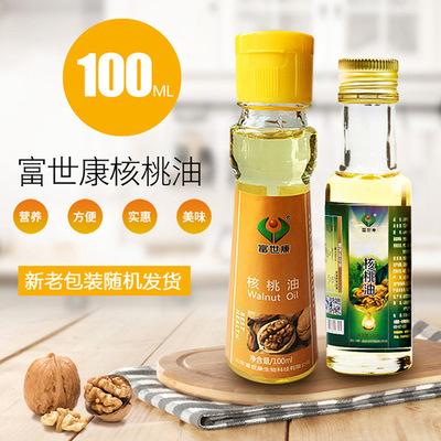 厂家热卖100ml野生核桃油 营养美味 初榨冷榨核桃油 一件代发