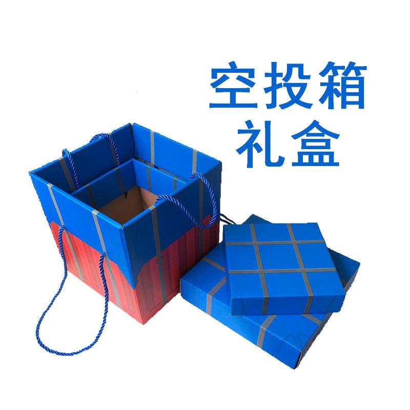 吃雞絕地求生周邊空投紙箱 抖音同款空投盒 正方形零食禮盒定制