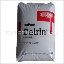 POM 美国杜邦 DE-8102 高结晶HCPP聚甲醛 耐冲击 高流动 高强度
