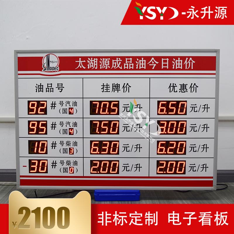 定制今日油价显示屏加油站价格公示牌价码牌LED显示屏电子看板