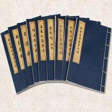 軟筆硬筆毛筆小楷印譜字帖抄經本臨摹線裝本書法練習描紅宣紙