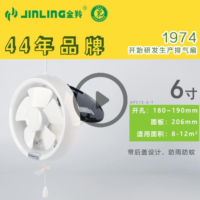 金羚排气扇6寸圆形玻璃窗式厕所换气扇家用卫生间排风扇APC15-2-1
