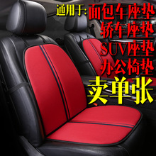跨境批发F1F2单座单张汽车坐垫四季办公椅面包车前排内饰用品座垫