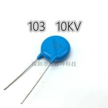 高压瓷片 陶瓷电容 103M10KV 10NF10KV 超高压瓷介电容