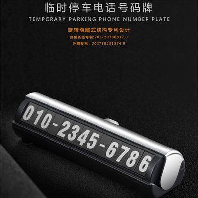 汽车临时停车牌挪车电话号码卡创意立体反转可隐藏式