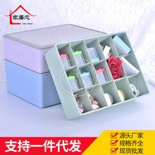多功能袜子收纳盒  卧室可叠加袜子收纳整理箱 分隔式收纳箱批发