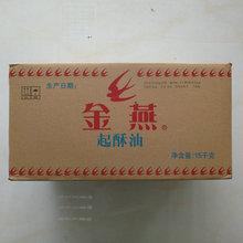 厂家直销金燕起酥油 爆米花专用烘焙原料15kg 质量上乘