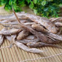 连云港海鲜干货特产新货沙光鱼干咸鱼干赛龙王虾虎鱼胖头鱼海鲶鱼