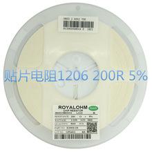 推荐  贴片电阻 1206-200Ω-±5%