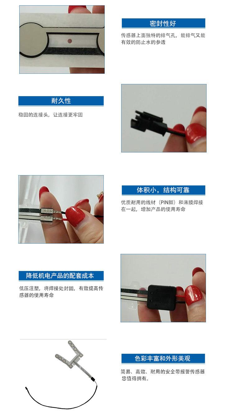 传感器细节11