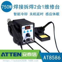 安泰信授权代理2合1电烙铁AT8586热风枪焊台二合一
