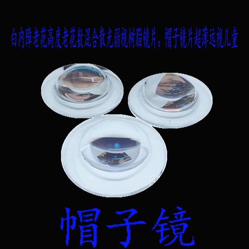 1.56帽子镜 球面镜片 超薄镜片 加硬加膜树脂近视眼镜片A级片厂家