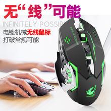 自由狼X8无线充电游戏鼠标静音发光机械鼠标亚马逊ebay跨境wish