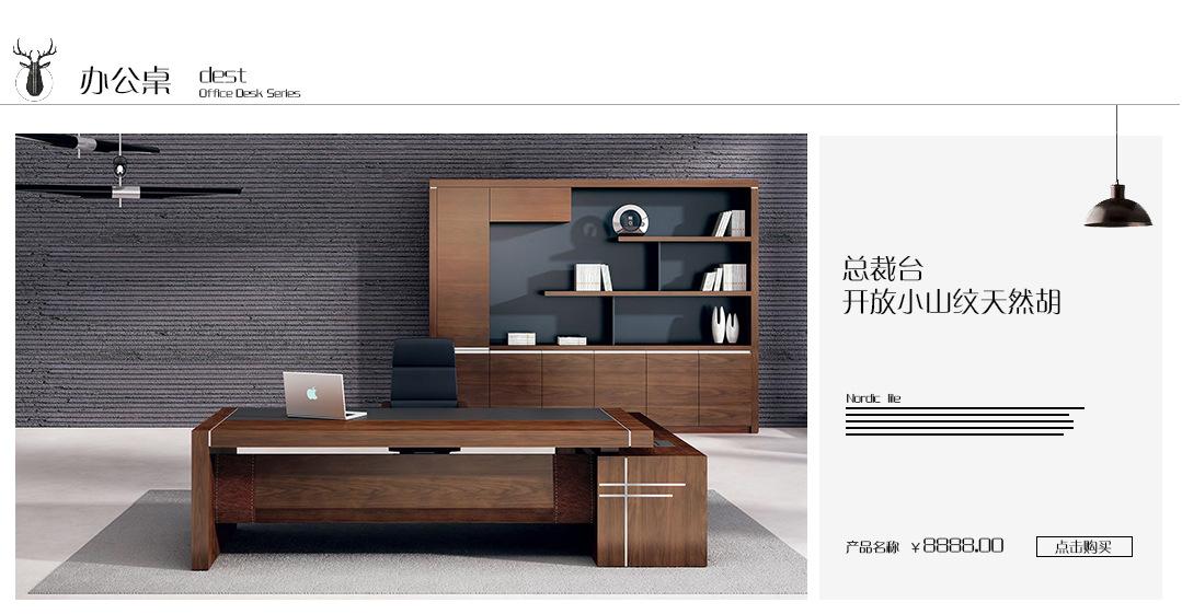 阿里巴巴办公桌-卡位首页聚脉家具2_02.jpg