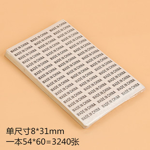 Black on white kraft paper size label sticker clothing code made in china stickers