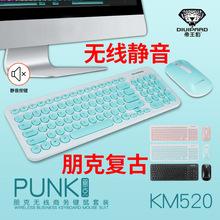 帝王豹K超薄靜音台式機電腦筆記本2.4G朋克無線鍵盤鼠標套裝批發