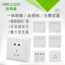 86型明线盒工程款5孔墙壁开关插座二三插面板一开单明装五孔插座