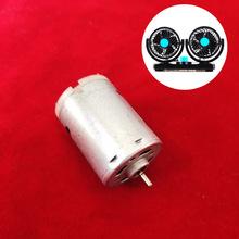 厂家直销12v24v385车载货车面包车双头小风扇直流微型电机小马达