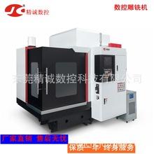 東莞廠家直銷 數控雕銑機JCDX8070高精密零件加工CNC機床批發零售