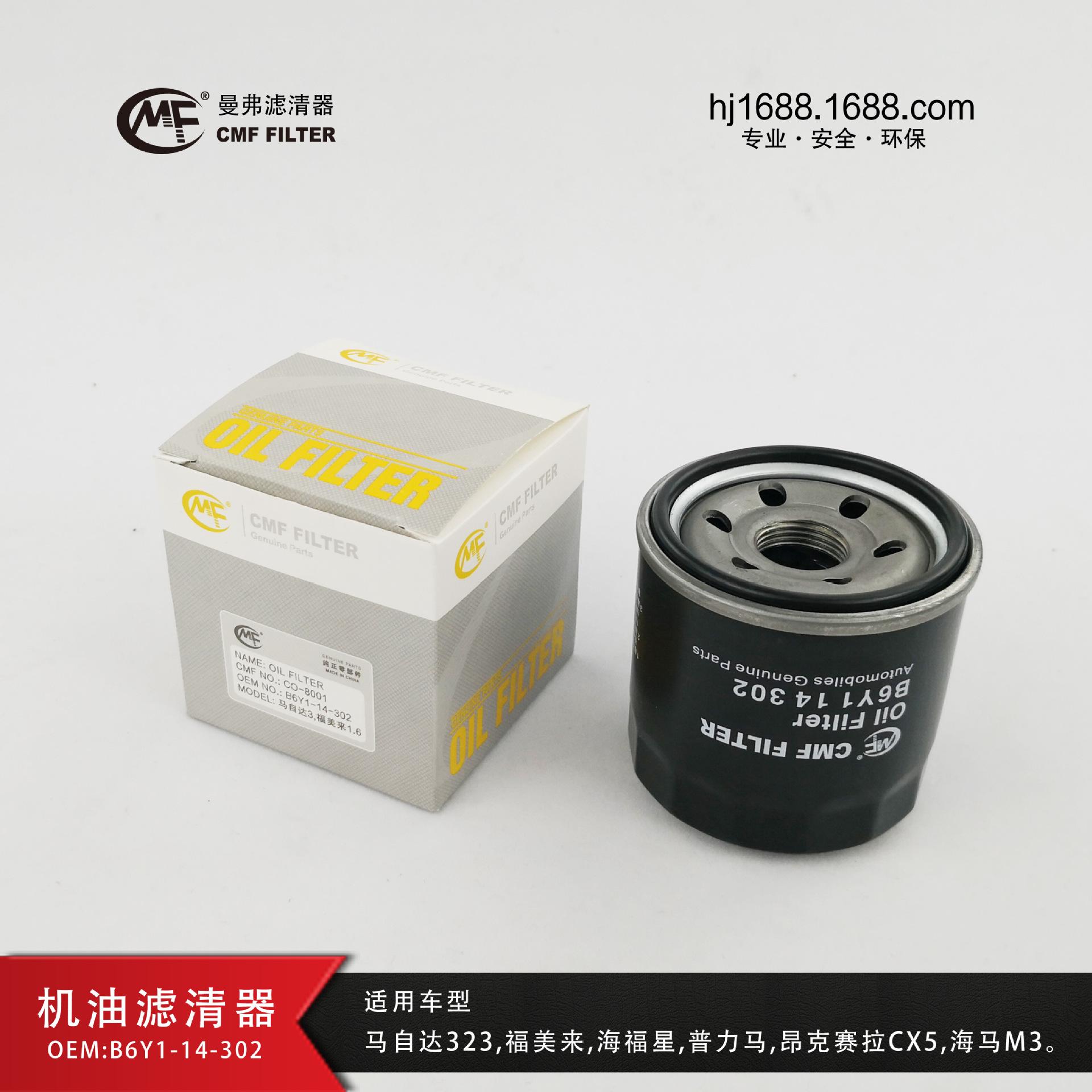 厂家直销机油滤清器马自达323,普力马,福美来,海马3滤芯机滤