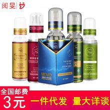 movo養護型潤滑液潤滑油水溶性人體潤滑劑房事興奮快感增強成人用