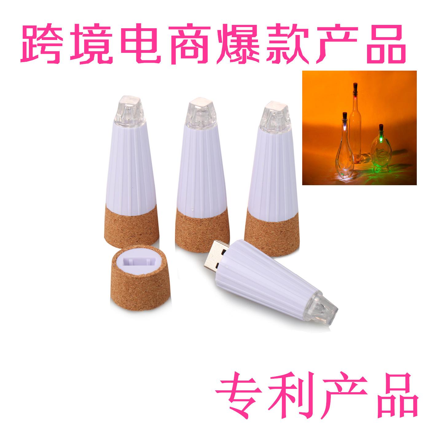 LED瓶塞灯 USB充电发光瓶盖LED软木塞 瓶盖灯 酒瓶灯