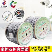 8芯纯铜超五类网线室外线宽带线网络线监控双绞线300米足