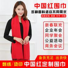 廠家直銷雙面絨羊絨圍巾開業活動年會聚會中國紅圍巾定制刺繡logo
