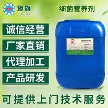 厂家供应细菌营养液体 浅绿色绿化细菌营养液 高含量细菌营养液