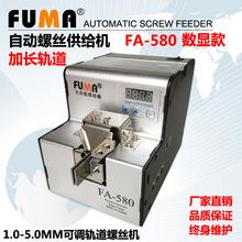 FUMA全自动螺丝供料机 FA-580加长版轨道螺丝送料机 螺丝排列机