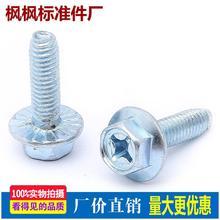 带齿外六角十字法兰三角牙螺丝法兰面自锁螺丝三角牙自攻螺钉M5M6