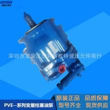 供应威格士轴向变量柱塞泵PVE21AR08AA10B211100A1AG 100CD0油泵