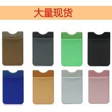 現貨批發彈力萊卡布卡套 3M手機貼 硅膠手機卡套 多色可選可定制