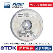 TDK贴片电容 0402 X7R 102K 25V 50V 100V 长方形 陶瓷 1NF 滤波