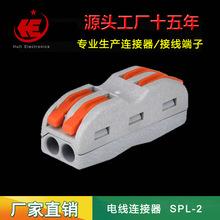 电线连接器软硬电线连接器快速连接器 万能导线接头接线器SPL-2