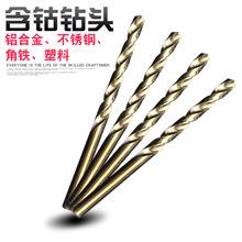 麻花钻头 含钴直柄金属打孔钻 电钻钻铁转头不锈钢金属扩孔器钻头
