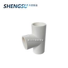廠家直銷PVC等線管三通 T型正三通  pvc穿線管配件管件20-50mm