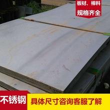 供應1Cr18Ni9不銹鋼 1Cr18Ni9不銹鋼板材 工業面板任意零切