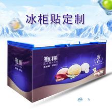 厂家定制大型尺寸pvc不干胶冰柜贴 丝网印刷户外彩色防水广告贴纸