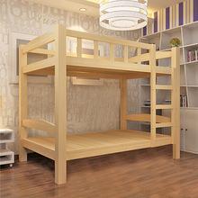 简约实木上下铺高低床双层学生床现代员工宿舍双层木床定制家具